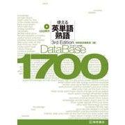 データベース1700使える英単語・熟語 第3版 [単行本]
