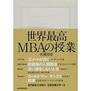 世界最高MBAの授業 [単行本]