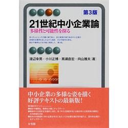 21世紀中小企業論―多様性と可能性を探る 第3版 (有斐閣アルマ) [全集叢書]