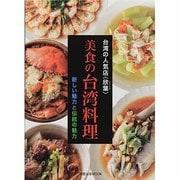 美食の台湾料理-台湾の人気店〈欣葉〉 新しい魅力と伝統の魅力(旭屋出版MOOK) [ムックその他]