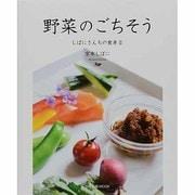 野菜のごちそう-しばにさんちの食卓2(旭屋出版MOOK) [ムックその他]