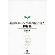 英語リスニングのお医者さん 初診編 [単行本]