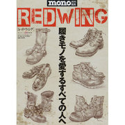 REDWING(レッド・ウィング)-履きモノを愛するすべての人へ(ワールド・ムック 1012) [ムックその他]