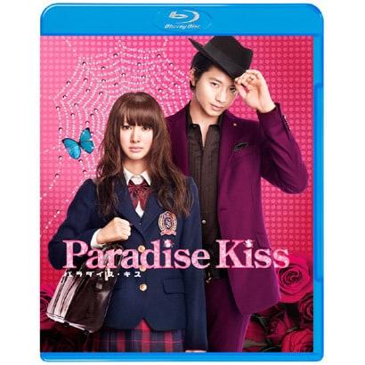パラダイス・キス [Blu-ray Disc]