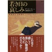若き日の哀しみ(創元ライブラリ) [文庫]