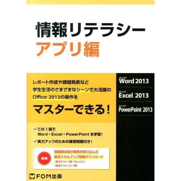 情報リテラシー アプリ編-Microsoft Word2013Microsoft Excel2013Mic [単行本]
