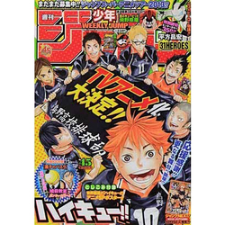 の 週刊 発売 日 少年 ジャンプ