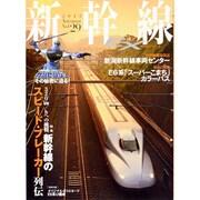 新幹線EX (エクスプローラ) 2013年 12月号 [雑誌]