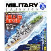 MILITARY CLASSICS (ミリタリー・クラシックス) 2013年 12月号 [雑誌]