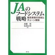 JAのフードシステム戦略―販売事業の革新とチェーン構築 [単行本]