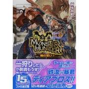 モンスターハンター―暁の誓い〈2〉(ファミ通文庫) [文庫]