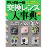 デジタル一眼交換レンズ大事典 改訂版-選び方から撮影法まで268のQ&A(Gakken Camera Mook) [ムックその他]