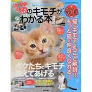 猫のキモチがわかる本-鳴き声、しぐさで読み解く!!(SAKURA・MOOK 16 楽LIFEシリーズ) [ムックその他]