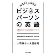 大西泰斗&徳昭のビジネスパーソンの英語―必要なことだけを身につける直行アプローチ [単行本]