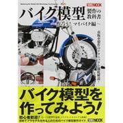 バイク模型製作の教科書~作ろう!マイバイク編~-市販車製作のテクニックを徹底解説!(ホビージャパンMOOK 526) [ムックその他]