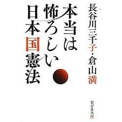 本当は怖ろしい日本国憲法 [単行本]