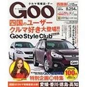Goo(グー)四国版 2013年 12月号 [雑誌]