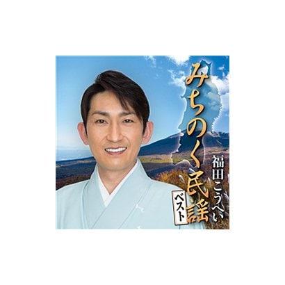 福田こうへい/みちのく民謡ベスト