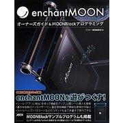 enchantMOON―オーナーズガイド&MOONBlockプログラミング [単行本]