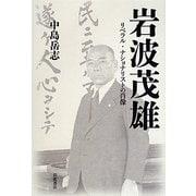 岩波茂雄―リベラル・ナショナリストの肖像 [単行本]