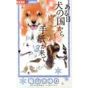 ある日 犬の国から手紙が来て<3>(ちゃおコミックス) [コミック]
