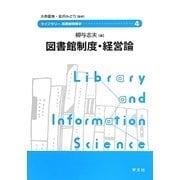 図書館制度・経営論(ライブラリー図書館情報学〈4〉) [全集叢書]