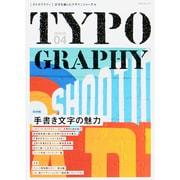 タイポグラフィ ISSUE4 [単行本]