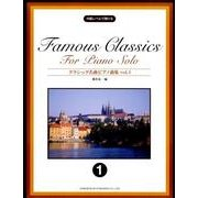 クラシック名曲ピアノ曲集 vol.1-中級レベルで弾ける [単行本]