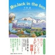 旅はJack in the box [単行本]