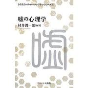 嘘の心理学(クロスロード・パーソナリティ・シリーズ〈4〉) [単行本]