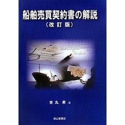 船舶売買契約書の解説 改訂版 [単行本]