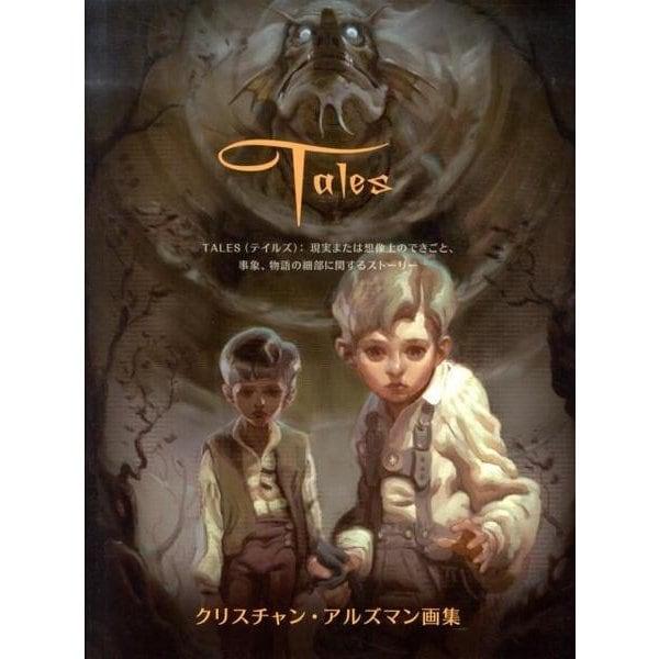 Tales-クリスチャン・アルズマン画集 [単行本]