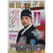 韓国時代劇スペシャル 2013秋(創刊3号)(NIKKO MOOK) [ムックその他]