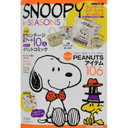 SNOOPY in SEASONS(Gakken Mook) [ムックその他]