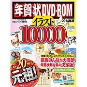 年賀状DVD-ROMイラスト10000 2014年版(インプレスムック) [ムックその他]