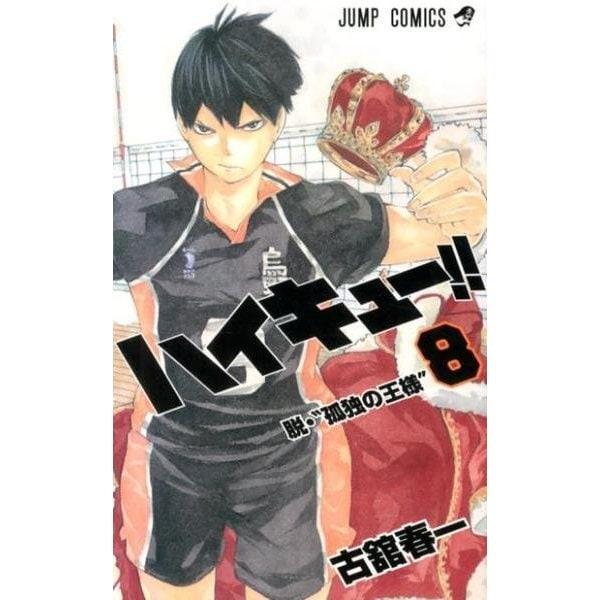 ハイキュー!! 8(ジャンプコミックス) [コミック]