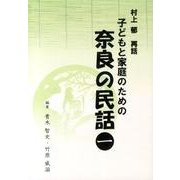 子どもと家庭のための奈良の民話 1 [単行本]