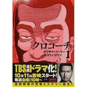 クロコーチ 1巻(ニチブンコミックス) [コミック]