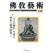 佛教藝術 330号 [単行本]