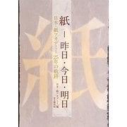 紙-昨日・今日・明日―日本・紙アカデミー25年の軌跡 [単行本]