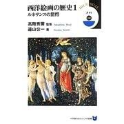 西洋絵画の歴史〈1〉ルネサンスの驚愕(小学館101ビジュアル新書) [新書]