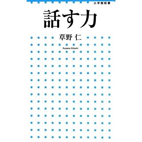 話す力(小学館新書) [新書]