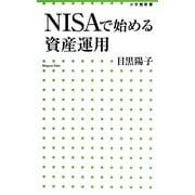 NISAで始める資産運用(小学館新書) [新書]
