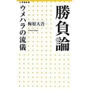 勝負論―ウメハラの流儀(小学館新書) [新書]