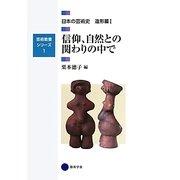 信仰、自然との関わりの中で―日本の芸術史造形篇〈1〉(芸術教養シリーズ〈1〉) [単行本]