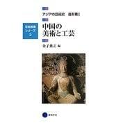 中国の美術と工芸―アジアの芸術史造形篇〈1〉(芸術教養シリーズ〈3〉) [単行本]