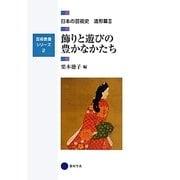 飾りと遊びの豊かなかたち―日本の芸術史造形篇〈2〉(芸術教養シリーズ〈2〉) [単行本]