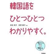 韓国語をひとつひとつわかりやすく。 [単行本]