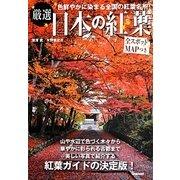 厳選 日本の紅葉 [単行本]