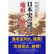 日本史の謎は「地形」で解ける(PHP文庫) [文庫]